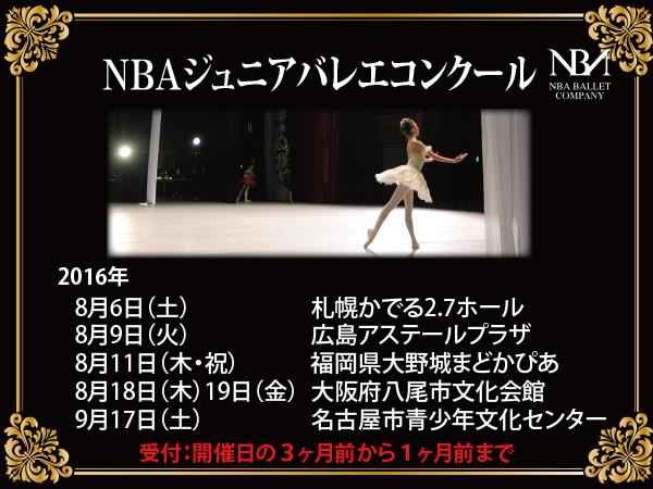 f:id:balletsearch:20160518025932p:plain