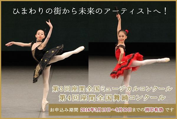 f:id:balletsearch:20160803002954j:plain