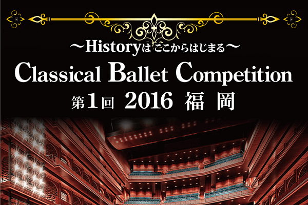 f:id:balletsearch:20160902231649p:plain
