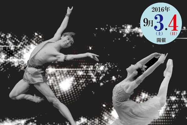f:id:balletsearch:20160908215354j:plain