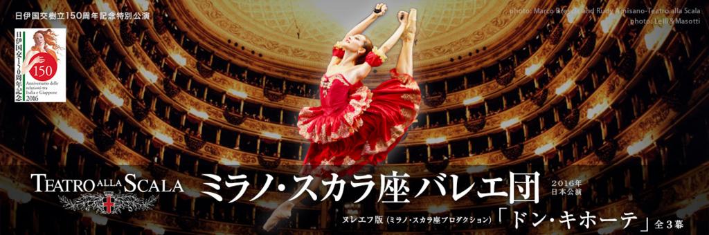 f:id:balletsearch:20160922120629j:plain