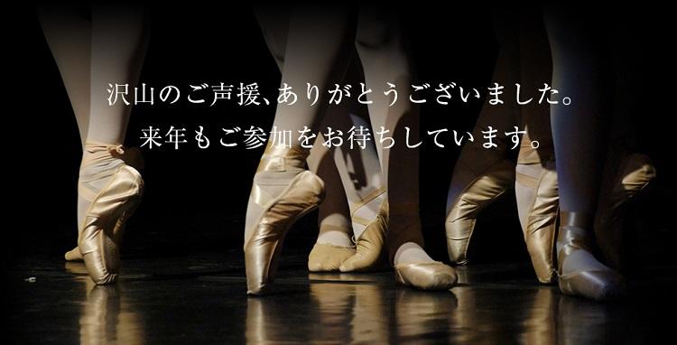 f:id:balletsearch:20161011123639j:plain