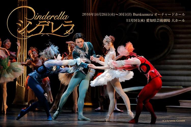 f:id:balletsearch:20161025202134j:plain