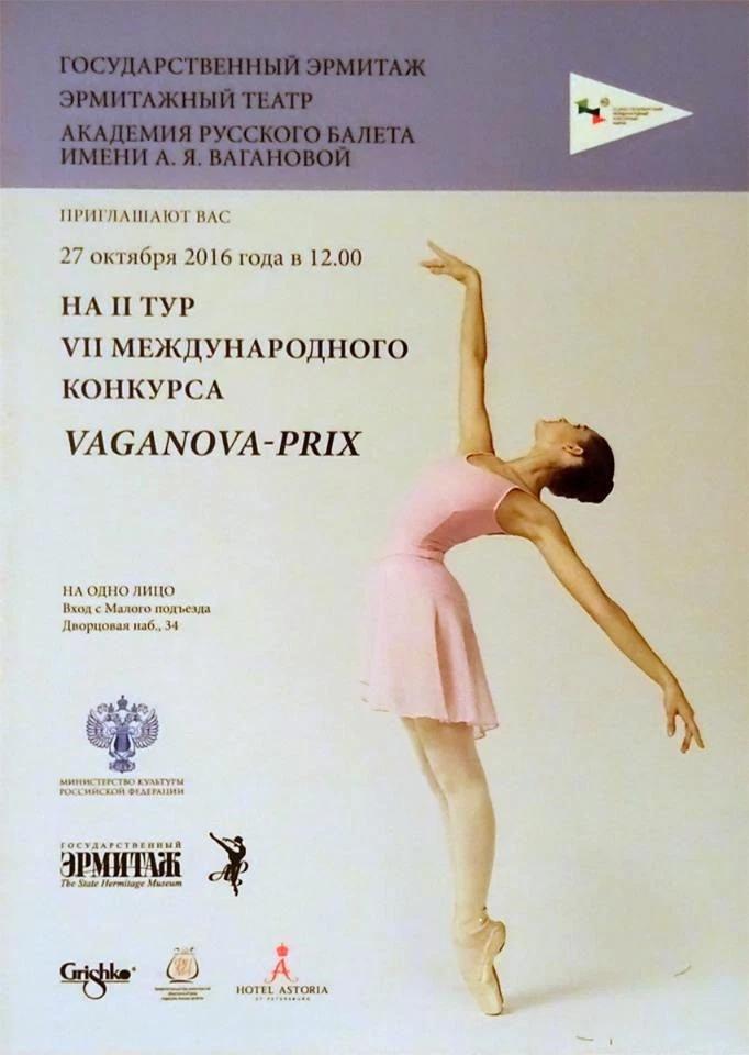 f:id:balletsearch:20161028012104p:plain