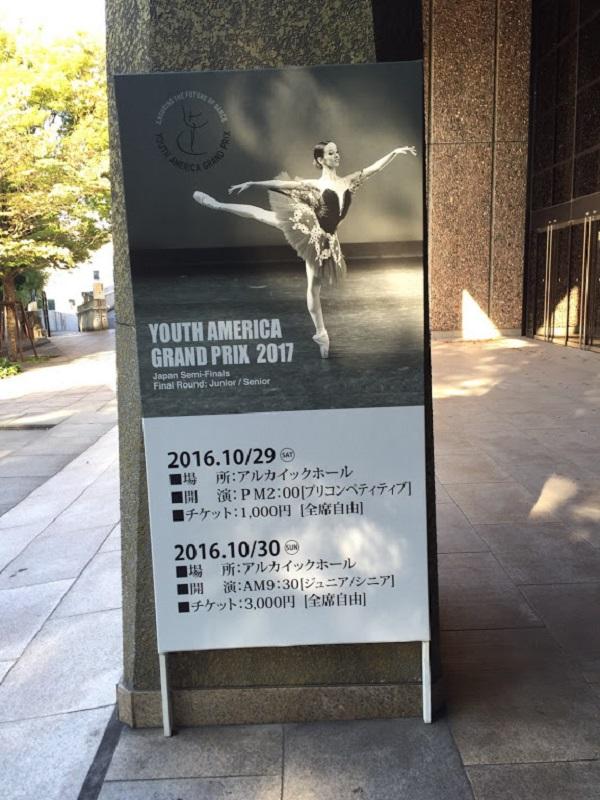 f:id:balletsearch:20161029222705j:plain
