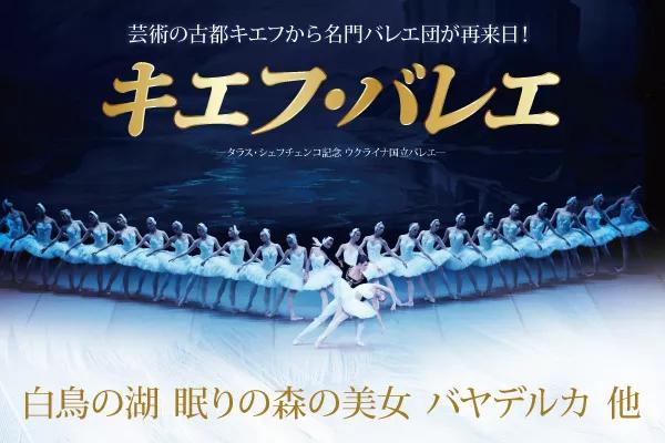 f:id:balletsearch:20161118213733p:plain