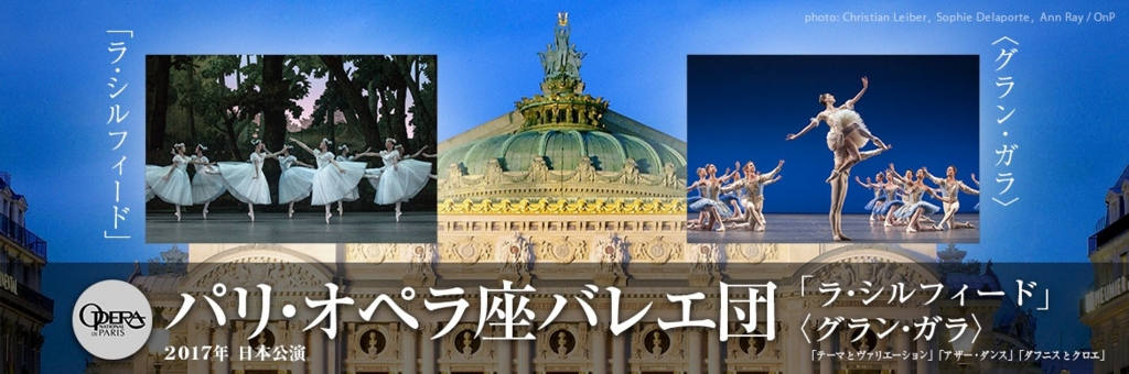 f:id:balletsearch:20161223004908j:plain