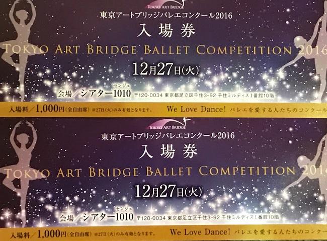 f:id:balletsearch:20161227231324j:plain