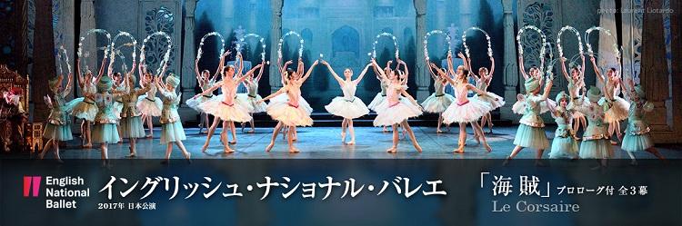 f:id:balletsearch:20161230163550j:plain