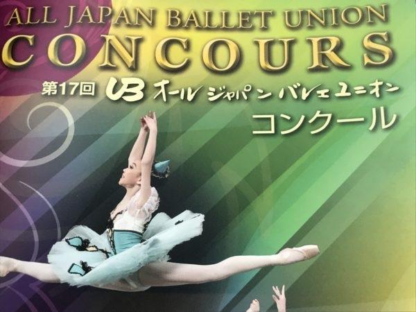 f:id:balletsearch:20170213201735j:plain