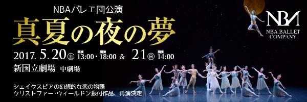 f:id:balletsearch:20170313214601j:plain
