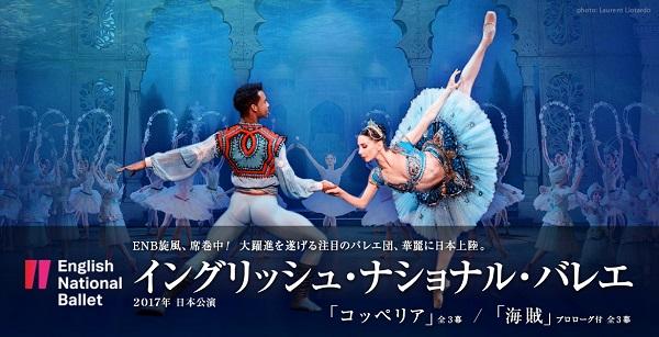 f:id:balletsearch:20170315204711j:plain