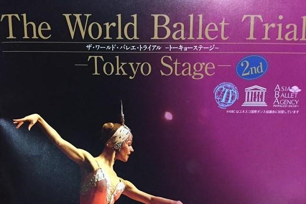 f:id:balletsearch:20170326155655j:plain