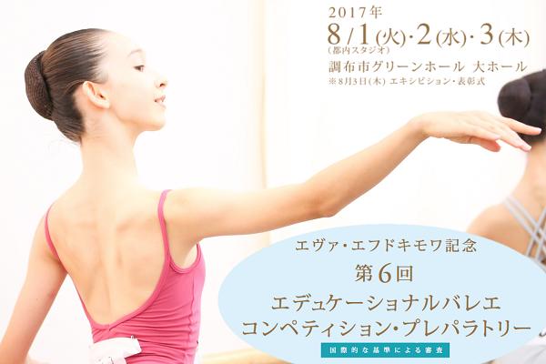 f:id:balletsearch:20170329202819p:plain