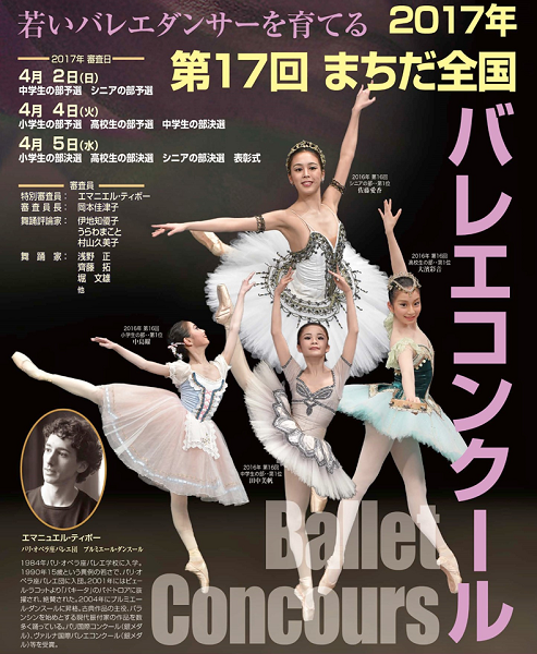 f:id:balletsearch:20170407144826p:plain