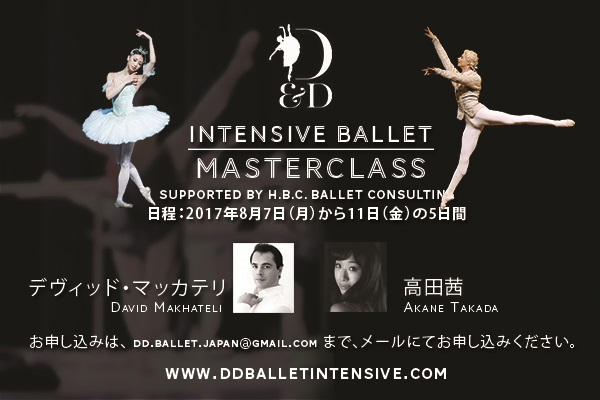f:id:balletsearch:20170413202023j:plain