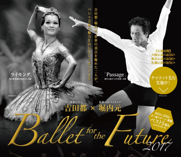 f:id:balletsearch:20170428221210p:plain