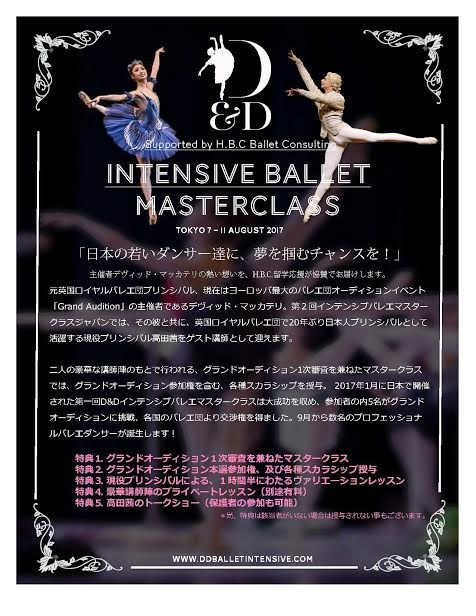 f:id:balletsearch:20170515234526p:plain