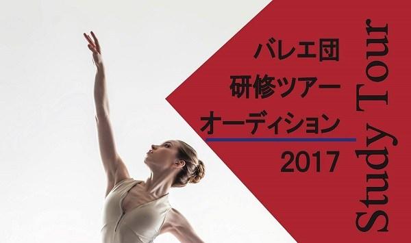 f:id:balletsearch:20170616130913j:plain
