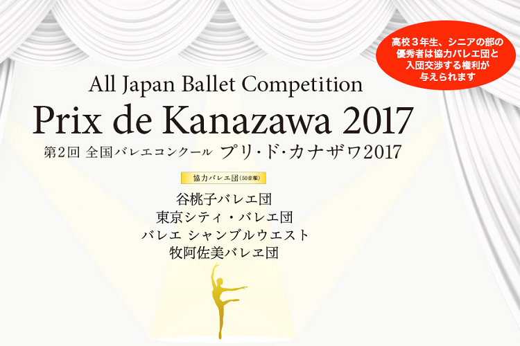 f:id:balletsearch:20170717131154p:plain