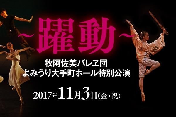 f:id:balletsearch:20170720113838j:plain