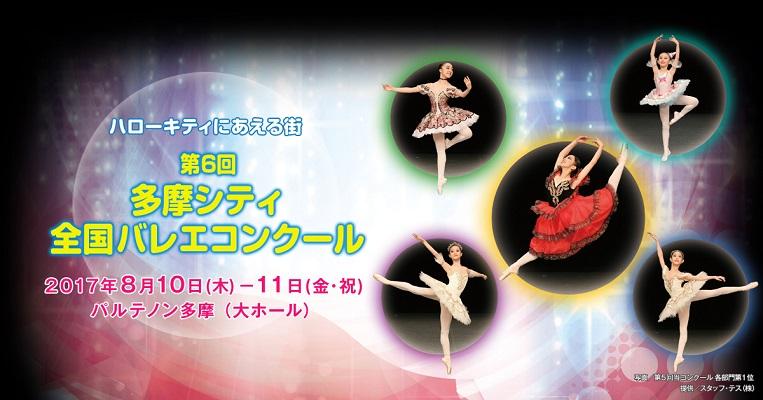 f:id:balletsearch:20170814140429j:plain