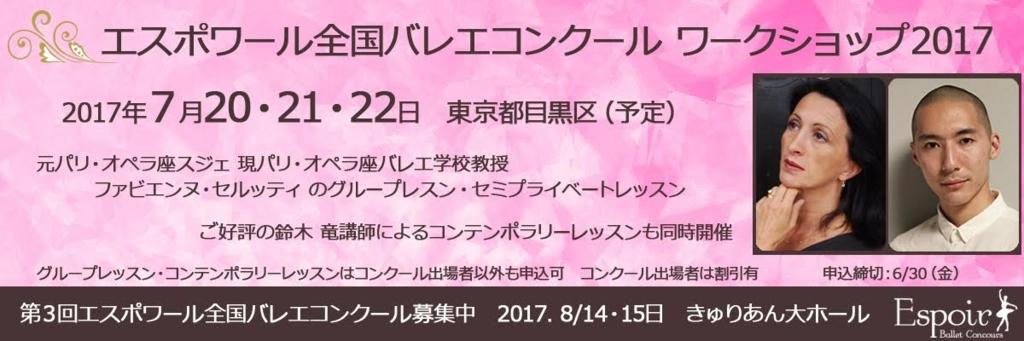 f:id:balletsearch:20170815224733j:plain