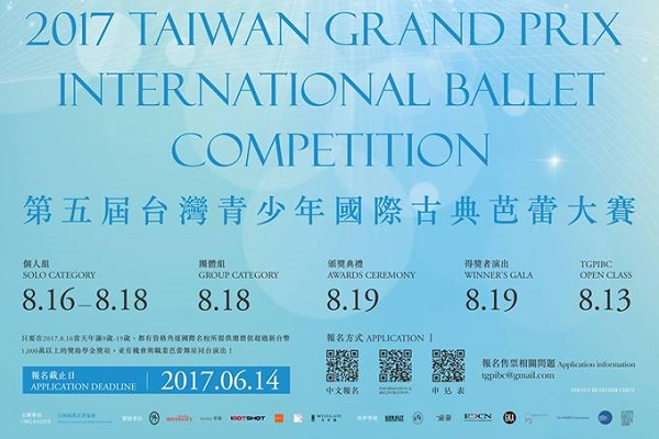 f:id:balletsearch:20170819150525j:plain