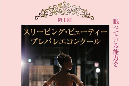 f:id:balletsearch:20170820232043p:plain