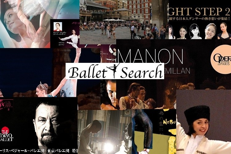 f:id:balletsearch:20170906221214j:plain