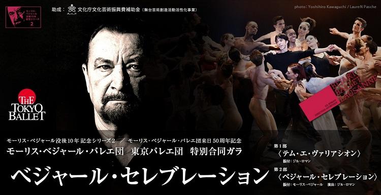 f:id:balletsearch:20170907204453j:plain