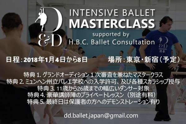 f:id:balletsearch:20170913233005j:plain