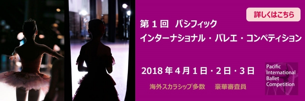 f:id:balletsearch:20171107221304j:plain