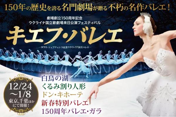 f:id:balletsearch:20171123180322p:plain