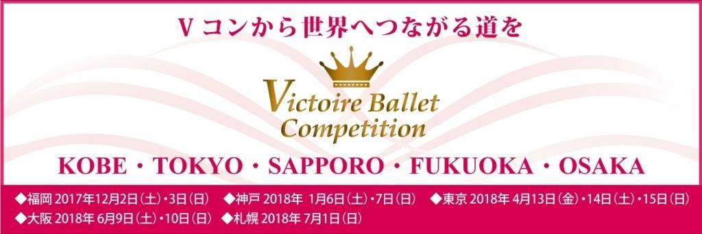 f:id:balletsearch:20171205211045j:plain