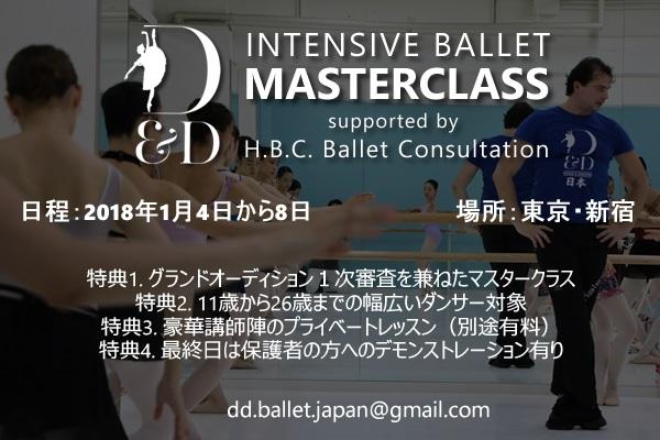 f:id:balletsearch:20171207214058j:plain