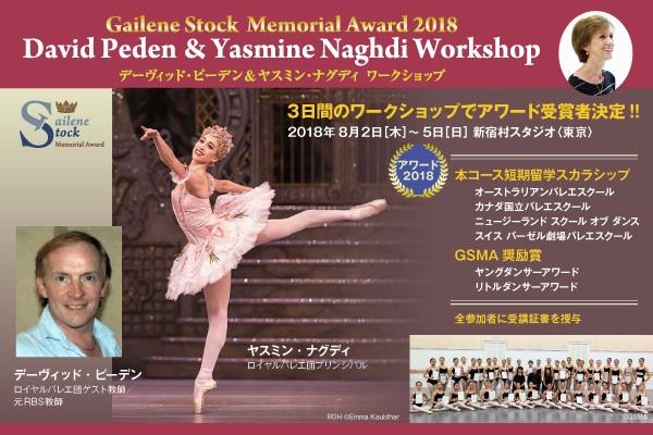 f:id:balletsearch:20180301210038j:plain