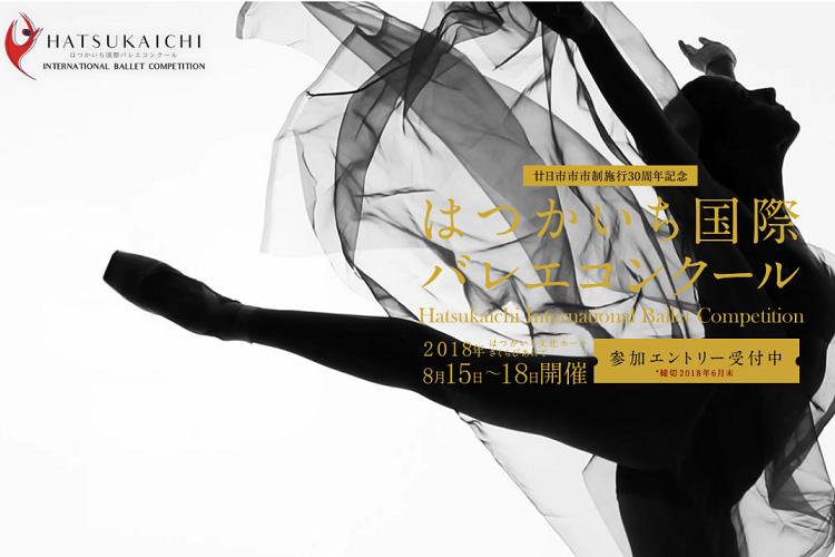 f:id:balletsearch:20180302200811p:plain
