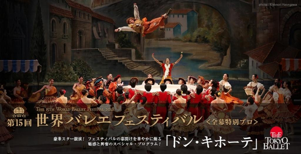 f:id:balletsearch:20180305223038j:plain