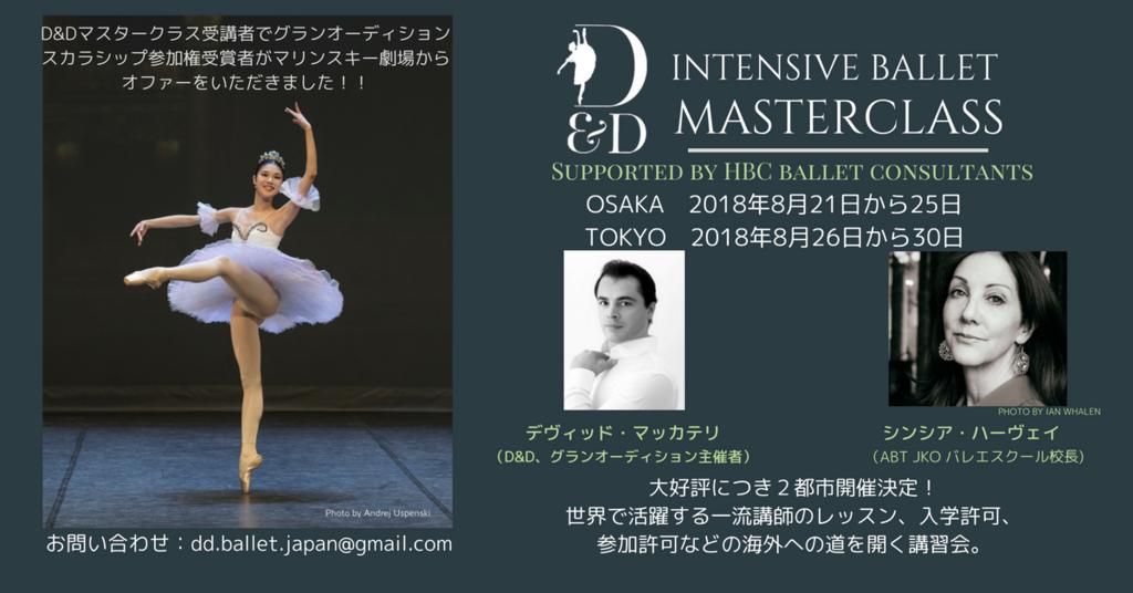 f:id:balletsearch:20180310180501p:plain
