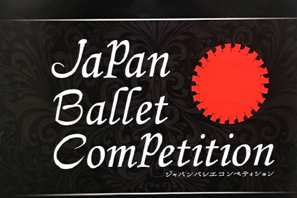 f:id:balletsearch:20180405012235j:plain