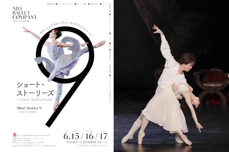 f:id:balletsearch:20180509194936j:plain