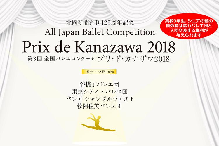 f:id:balletsearch:20180511204607p:plain