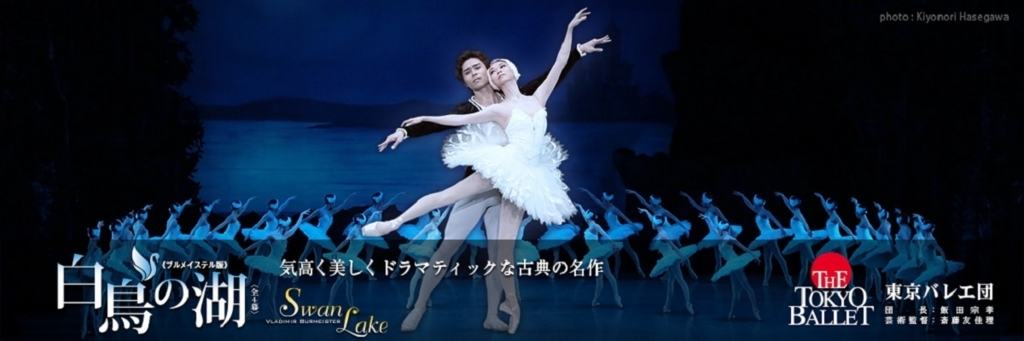 f:id:balletsearch:20180615212955j:plain