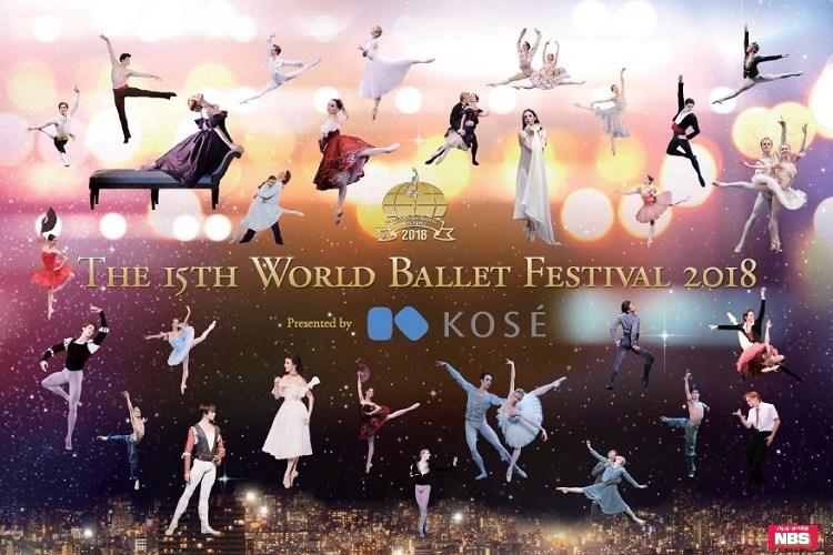 f:id:balletsearch:20180714161559j:plain