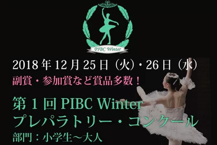 f:id:balletsearch:20180811122928p:plain