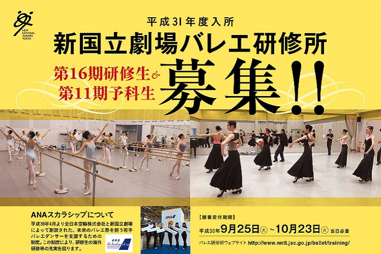 f:id:balletsearch:20180929193309j:plain