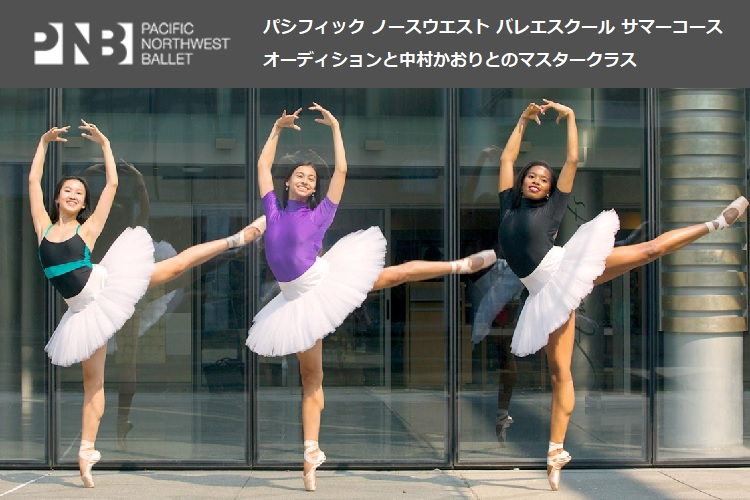 f:id:balletsearch:20181004221533j:plain