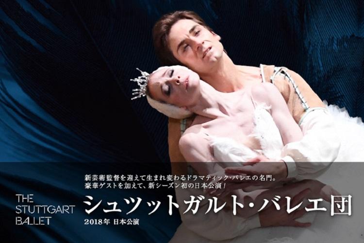 f:id:balletsearch:20181026165914j:plain