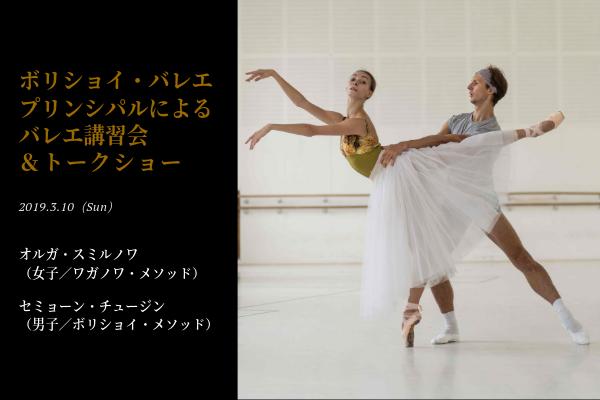 f:id:balletsearch:20190127181201p:plain